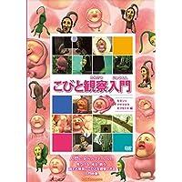 こびと観察入門 モモジリ クサマダラ モクモドキ編 書籍流通版 (ポニーキャニオン)