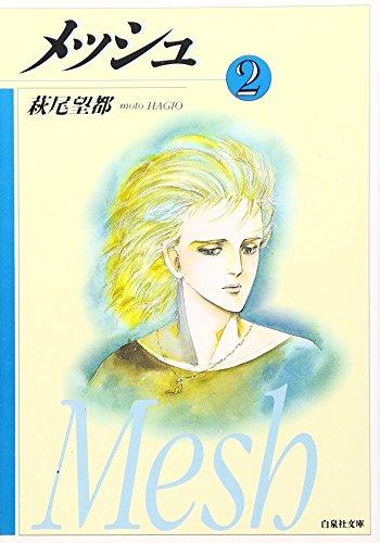 メッシュ (2) (白泉社文庫)の詳細を見る