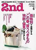 2nd (セカンド) 2009年 06月号 [雑誌]