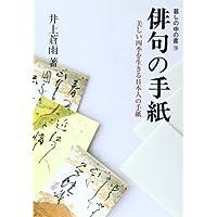 俳句の手紙―美しい四季を生きる日本人の手紙 (暮しの中の書)