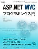 ASP.NET MVCプログラミング入門 (マイクロソフト関連書)