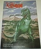 失われた生物たち「大恐竜展」 (ソ連科学アカデミーコレクション)