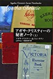 アガサ・クリスティーの秘密ノート(上)(ハヤカワ文庫―クリスティー文庫)