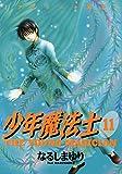 少年魔法士(11) (ウィングス・コミックス)
