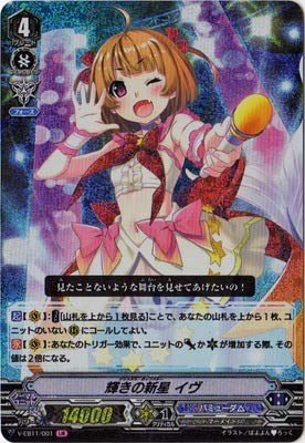 カードファイト!! ヴァンガード V-EB11/001 輝きの新星 イヴ LIR【箔無し】