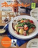 オレンジページSサイズ 2018年 3/17 号 [雑誌]: オレンジページ 増刊