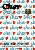 Cher 2008-09 AUTUMN WINTER COLLECTION (e-MOOK)