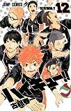 ハイキュー!! 12 (ジャンプコミックス)