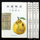 下村湖人 次郎物語 全5巻セット (新潮文庫)