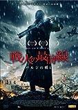 戦火の最前線 バルジの戦い[DVD]