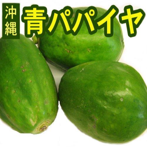沖縄産 青パパイヤ 約2kg(2玉~6玉)ご自宅用 ここち琉球発