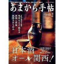 あまから手帖 2020年2月号「日本酒オール関西!」 [雑誌]