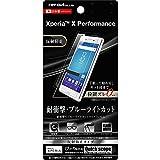 レイ・アウト Xperia X Performance 液晶保護フィルム 耐衝撃・ブルーライトカット・反射防止 RT-RXPXPFT/ALH