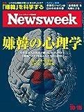 週刊ニューズウィーク日本版 「特集:嫌韓の心理学」〈2019年10月15日号〉 [雑誌]