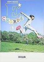 同声合唱曲集 E-CHORUS(1)