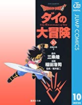 DRAGON QUEST―ダイの大冒険― 10 (ジャンプコミックスDIGITAL)