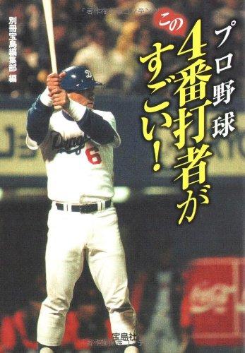 プロ野球 この4番打者がすごい! (宝島SUGOI文庫 A へ 1-99)の詳細を見る