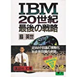 IBM 20世紀最後の戦略 (講談社文庫)