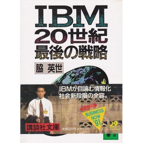 IBM 20世紀最後の戦略 (講談社文庫)の詳細を見る