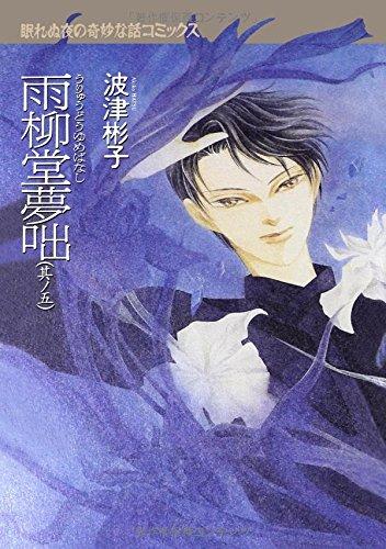 雨柳堂夢咄 其ノ五 (眠れぬ夜の奇妙な話コミックス)の詳細を見る