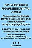 ベクトル記号処理法とその論理型言語プログラムへの適用