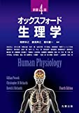オックスフォード·生理学 原書4版