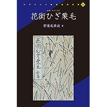 花街ひざ栗毛 (リプリント日本近代文学 53)