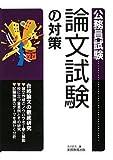 公務員試験 論文試験の対策[2010年度版]