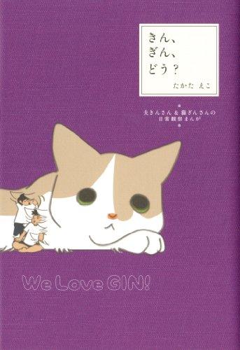 きん、ぎん、どう? 夫きんさん&猫ぎんさんの日常観察まんがの詳細を見る