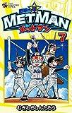野球の星 メットマン(7) (てんとう虫コミックス)