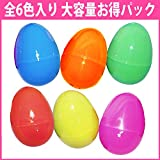 【全国送料無料】エッグハント用 イースターエッグ たまごカプセル 144個入り プラスチック製 カラフル 大容量パック Dolteck easter egg hunt【100個入り+44個増量中】