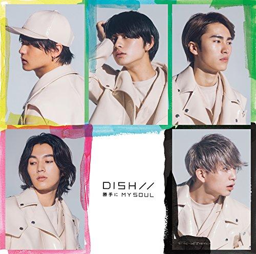 勝手にMY SOUL(初回生産限定盤B)(DVD付)