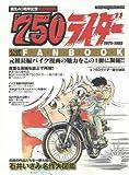 750ライダー ファンブック (Motor Magazine Mook)