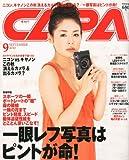 CAPA (キャパ) 2010年 09月号 [雑誌]