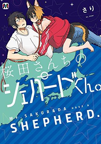 桜田さんちのシェパードくん。 (マーブルコミックス)の詳細を見る