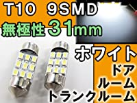 LED T10/31mm/1Chip/SMD/9連/白/2個セット