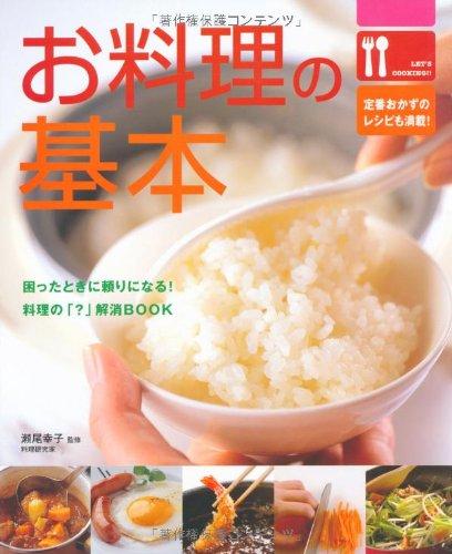 お料理の基本―困ったときに頼りになる!料理の「?」解消BOOK (Let's cooking!!)の詳細を見る