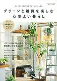 グリーンと雑貨を楽しむ心地よい暮らし: インテリアに溶け込むアレンジがいっぱい (Gakken Interior Mook) 画像