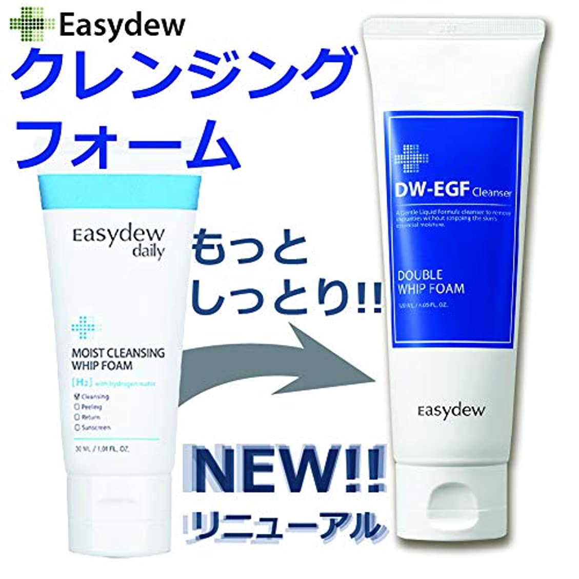 EASYDEW DW-EGF ダブル ホイップ フォーム 120ml EASYDEW DW Double Cleansing Whip Foam120ml