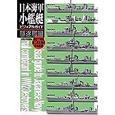 日本海軍小艦艇ビジュアルガイド 駆逐艦編―模型で再現第二次大戦の日本艦艇