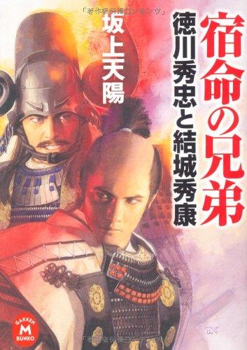 宿命の兄弟―徳川秀忠と結城秀康 (学研M文庫)