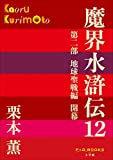 P+D BOOKS 魔界水滸伝 12