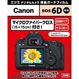 【Amazon.co.jp限定】ETSUMI デジタルカメラ 液晶ガードフィルム 低反射タイプ 日本製 【マイクロファイバークロス付属】 Canon EOS6D 専用 ETM-9103