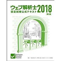 ウェブ解析士2018 認定試験公式テキスト