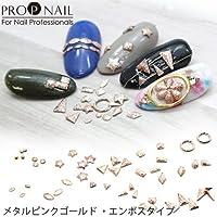 【PROP NAIL】ピンクゴールドエンボスタイプ・メタルパーツ【100円均一 】 (PGM-8(10粒入り))