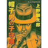 帽子男の子守唄―帽子男シリーズ 2 (モーニングデラックス)