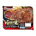 日本ハム 極み焼きハンバーグステーキ和風おろしソース225gX8袋 めっちゃ旨いハンバーグ見つけました 冷蔵商品