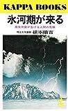 氷河期が来る―異常気象が告げる人間の危機 (カッパ・ブックス)