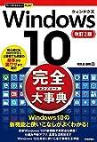 今すぐ使えるかんたんPLUS+ Windows 10 完全大事典 改訂2版