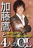 加藤鷹と4人のOL part.2 [DVD]